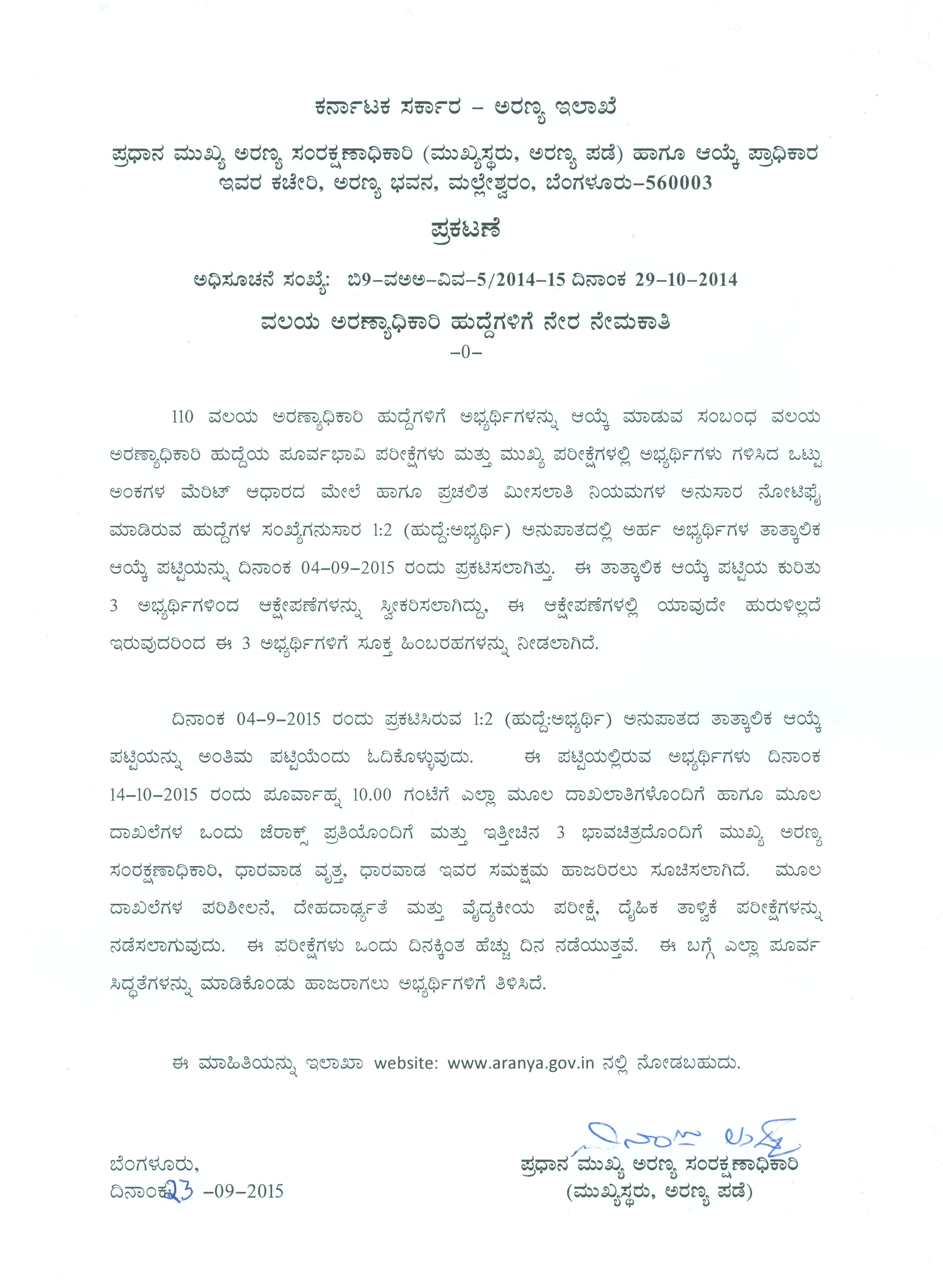 ವಲಯ ಅರಣ್ಯಾಧಿಕಾರಿ RFO | ನೇಮಕಾತಿ